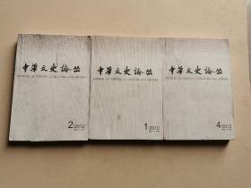 中华文史论丛(2012年  第-1-2-4期)  内10品