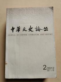 中华文史论丛   2011年第1期   2014 年第4期  2012年 第2期  3册合售    单册可售