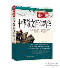 无障碍阅读学生版中华散文百年精华