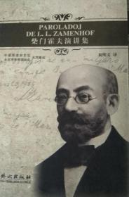 柴门霍夫演讲集(