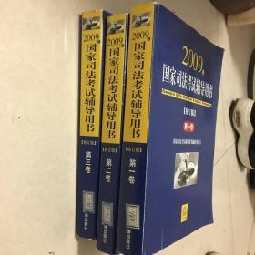 国家司法考试辅导用书(2009年修订版)(全3卷)