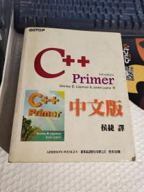 c++ primer 中文版【见图】