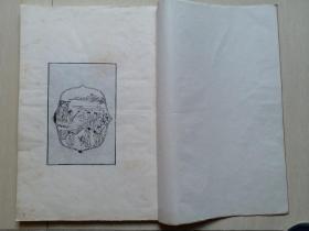 民国珂罗版印《明清古籍木刻画,年画选》(宣纸,6开一厚册)