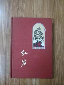 红岩日记本