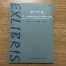 第三届国际藏书票博览会 常州武进博物馆