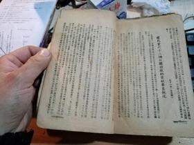 九一八到七七 毛边本 出版社为渤海