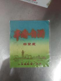 山东老酒标(串香白酒62度)-九品-500元