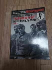 """武装党卫军第十二""""希特勒青年团""""装甲师官方战史下册"""