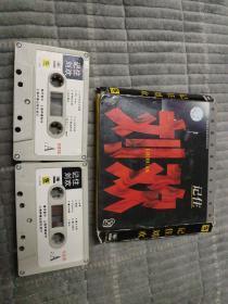 刘欢.记住刘欢.精选.正版磁带双盒装.?首版红字防伪小标.(无歌词)