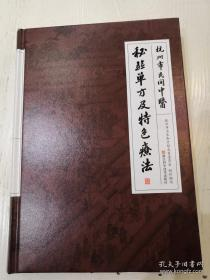 杭州市民间中医秘验单方及特色疗法