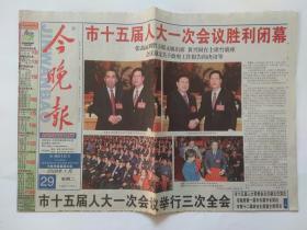今晚报2008年1月29日【20版全】市十五届人大一次会议闭幕