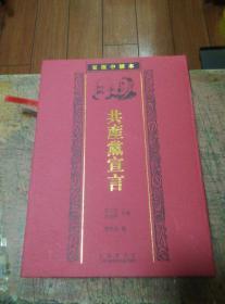 共产党宣言 首版中译本1920年版影印本 全二册