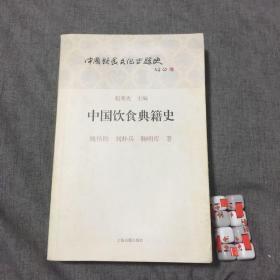 中国饮食典籍史