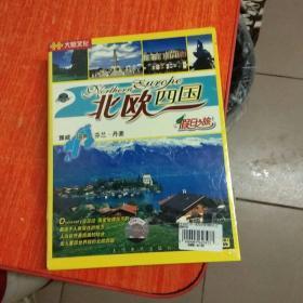 北欧四国假日之旅(4片装VCD)
