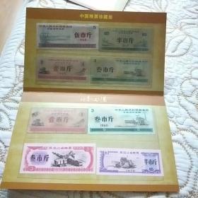 中国粮票珍藏册 珍贵的回忆