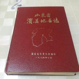 滨县地名志
