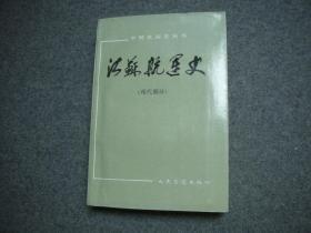 中国水运史丛书  江苏航运史  现代部分【库存新书95品】