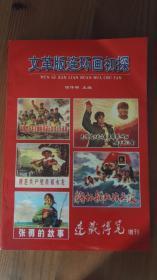 文革版连环画初探 (连藏博览增刊)作者签名版