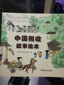 中国税收故事绘本