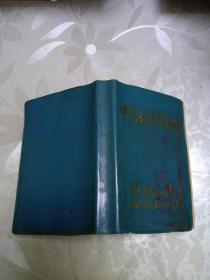 中药材栽培手册(64开 蓝色塑封 有毛主席语录