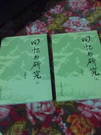 李维汉回忆录-回忆与研究上、下册全(修订新版本)