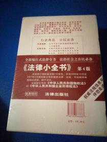 法律小全书(第4版)