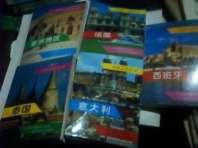 外国习俗丛书(意大利 法国 泰国 西班牙 非洲地区 )5 本合售 异国神游的向导 域外交往的顾问