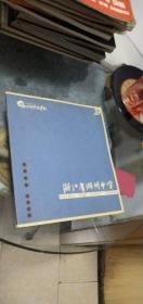 千年文脉 百年名校:浙江省湖州中学105周年(1902-2007)华诞【图文并茂】