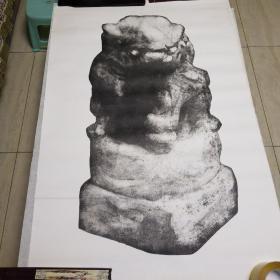 西安美术学校丝网版画作品关中石狮子