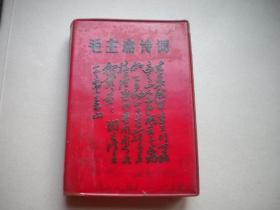 《毛主席诗词》彩图三张,64开精装集体著,阜新1967.9出版8品,7494号,语录