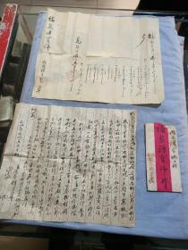 民国福聚源宝号手写往来信函信封。