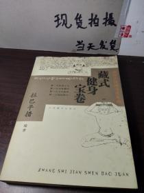 藏式健身宝卷:藏族传统健身法集成(作者签名本)
