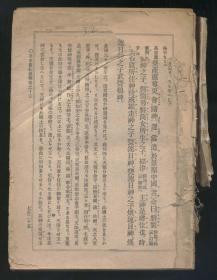 日本书纪通释 卷十五---卷二十二(1942年日文原版)品相见描述。2019.11.23日上