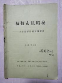 易数玄机昭秘—玉清易研究员讲座(菩提童藏书)