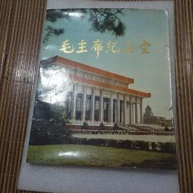 毛主席纪念堂 [ 画册 ]