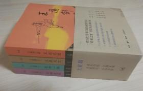 著名武侠小说家、台湾清华大学原校长刘兆玄(上官鼎) 签名签赠本《王道剑》 4册全  三联出版 2014年8月一版一印(签名在第一册扉页)