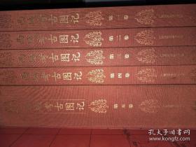 西域考古图记 (5册)