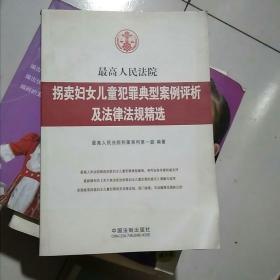 最高人民法院拐卖妇女儿童犯罪典型案例评析及法律法规精选