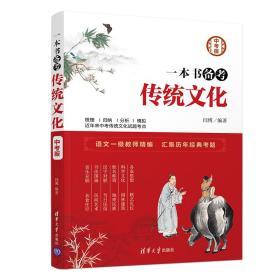 一本書備考傳統文化(中考版)