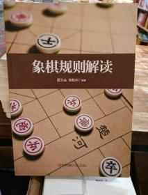 象棋规则解读