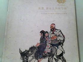 黄胃、黄永玉书画专场 北京荣宝2014春季文物艺术品拍卖会