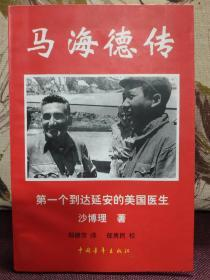 【著名翻译家、中国籍犹太人 沙博理 签名本】《马海德传》1997年一版一印