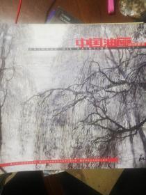 中国油画2013年1/2/3/共三期