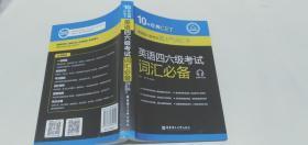 10年经典CET:英语四六级考试词汇必备.