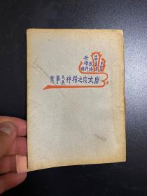 唐太宗之精神及其事业-1936年版--汗血小丛书
