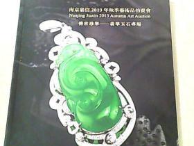 南京嘉信2013年秋季艺术品拍卖会 传世珍翠——翡翠玉石专场
