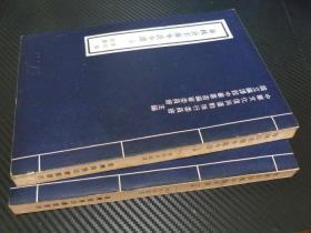 《春秋公羊传今注今译》平2册
