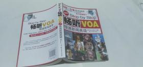 Step by Step 畅听VOA慢速新闻英语.