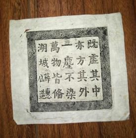 元代 薛惠公造文字镜 拓片