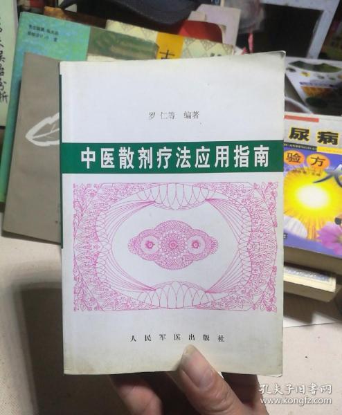 中医散剂疗法应用指南